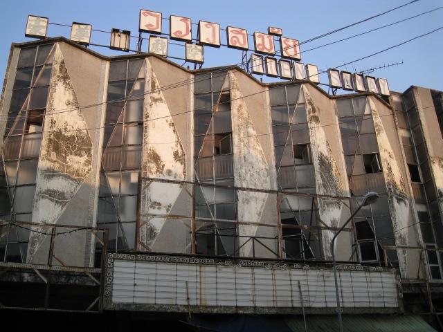das alte Kino in Vientianne, soll demnächst abgrissen werden...